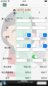 税込1000円で50%割引と50%ポイントの比較