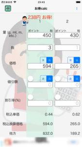 450ml3個税込594円と430ml税込265円の比較