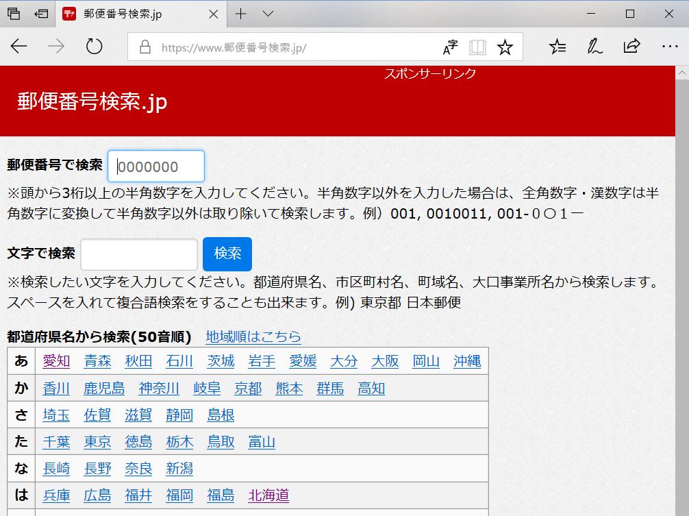 郵便番号検索.jpのトップページ画像