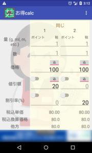 税込100円で20円割引と税込100円で20%引