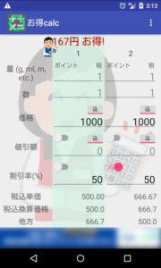 税込1000円で50%割引と50%ポイントa