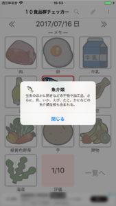 画像:食品群の説明表示例:魚