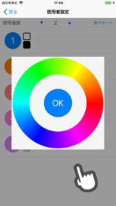 画像:色設定をキャンセルする場合