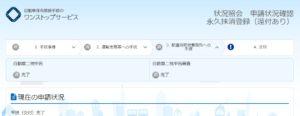 画像:都道府県税事務所への手続済