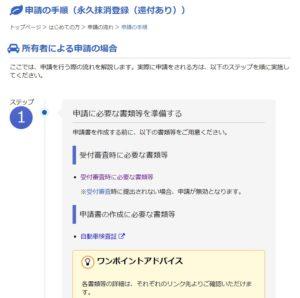 画像:申請に必要な書類等を準備する