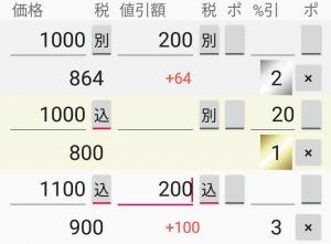 税別1000円で税別200円割引と、税込1000円で20%引、税込1100円で税込200円割引を比べる