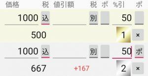 税込1000円で50%割引と50%ポイントが付く場合を比べる