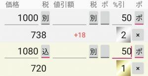 税別1000円でポイント50%、税込1080円でポイント50%の場合を比べる