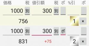 税別1000円で300円の値引きと300ポイントの還元がある場合を比べる