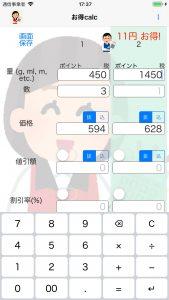 キーを押すと式の計算結果が量に入力される