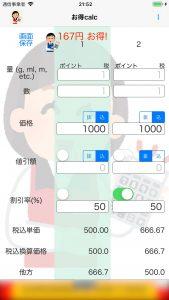 1000円で50%割引と50%ポイントの比較