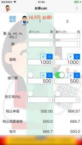 1000円で500円の値引きと500ポイントの比較
