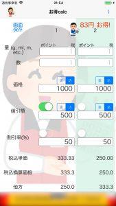 1000円で500ポイントと50%割引と1000円で500円割引と50%の割引の比較