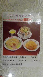 メニュー:フカヒレ姿煮込み麺セット