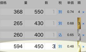 税別594円450ml3個