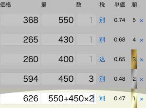 税別626円で550ml1個+450ml2個