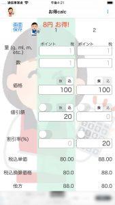 税込100円で20円割引と税抜100円で20%引の比較