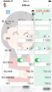 税抜1000円でポイント50%と税込1100円でポイント50%の比較