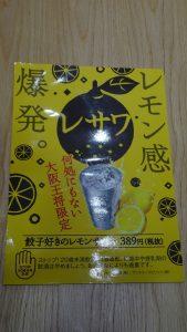 大阪王将 メニュー 餃子好きのレモンサワー