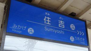 阪神住吉駅看板