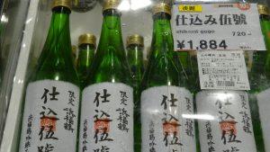 浜福鶴仕込伍號