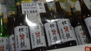 浜福鶴仕込六號