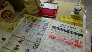 浜福鶴吟醸工房スタンプ