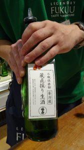 福寿蔵直採り生酒