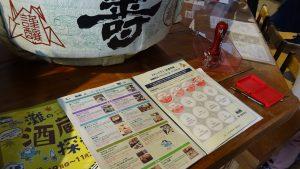 神戸酒心館スタンプ