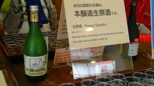 沢の鶴本醸造生原酒