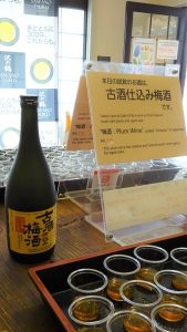 沢の鶴古酒仕込み梅酒