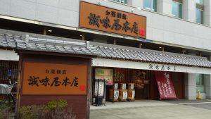 誠味屋本店