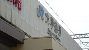 JR六甲道駅看板