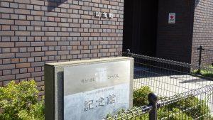 白鹿記念酒造博物館記念館