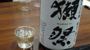 獺祭純米大吟醸磨き二割三分