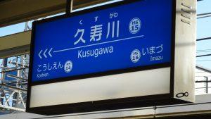 阪神久寿川駅
