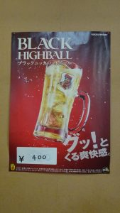 BLACK HIGHBALL