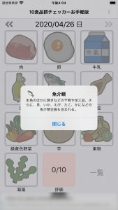食品群の説明表示例:魚