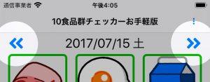 日付移動ボタン