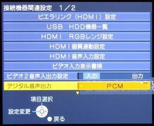 ビエラ設定2 デジタル音声出力 PCM